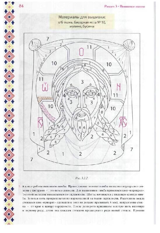 Картины.  Вышивка нитью и бисером - Наниашвили, Соцкова. из 46 для.  Источник. следующая.  1. Иллюстрация.