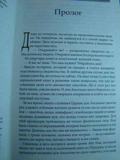Иллюстрация 1 из 37 для Восьмой грех - Филипп Ванденберг | Лабиринт - книги. Источник: D.OLGA