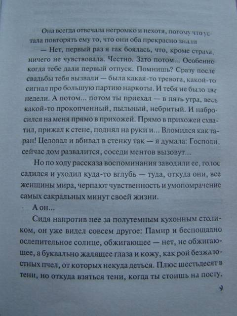 Иллюстрация 1 из 15 для На краю стою - Эдуард Тополь   Лабиринт - книги. Источник: D.OLGA