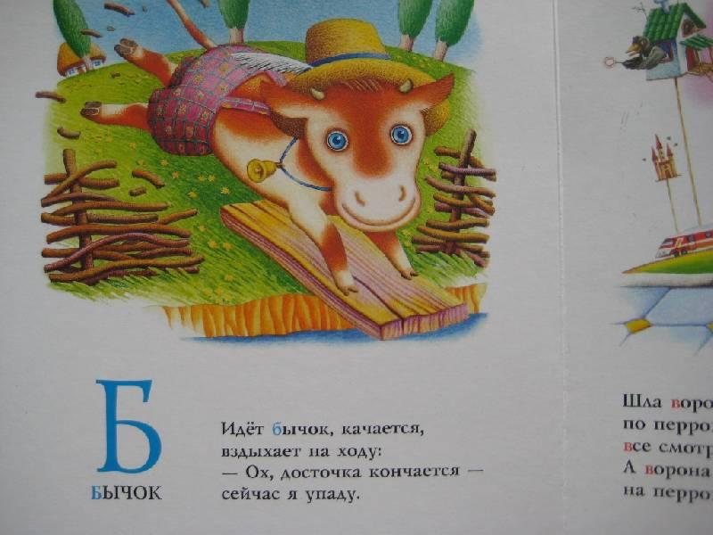 Иллюстрация 1 из 9 для Азбука - Иван Малкович | Лабиринт - книги. Источник: Irina17