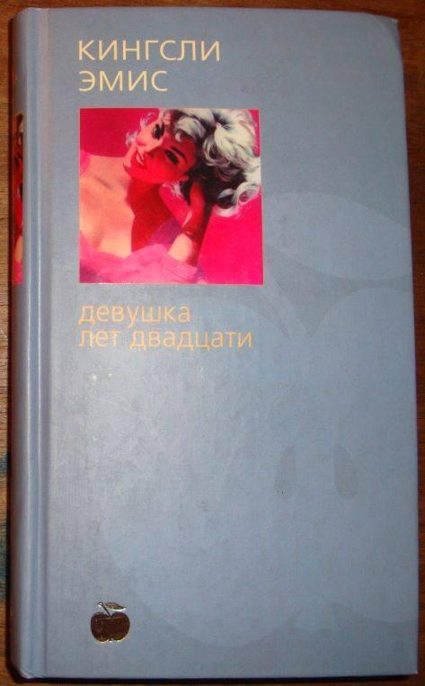 Иллюстрация 1 из 8 для Девушка лет двадцати: Роман - Кингсли Эмис | Лабиринт - книги. Источник: Воеводина  Инна