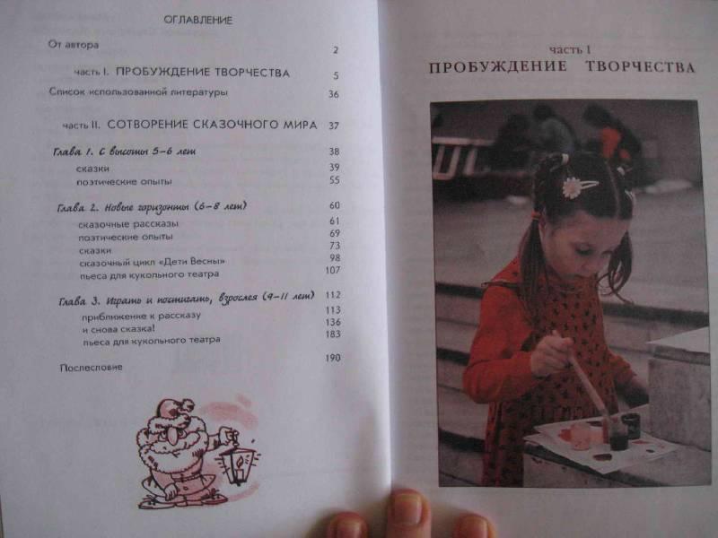Иллюстрация 1 из 23 для Дети и звери ищут солнышко. Книга о детском сказочном творчестве. - Анна Вассерман | Лабиринт - книги. Источник: Tatochki