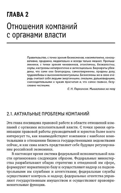 Иллюстрация 1 из 14 для Юридический минимум: Главное, что нужно знать руководителю и бизнесмену - Мельников, Тихонов | Лабиринт - книги. Источник: Joker