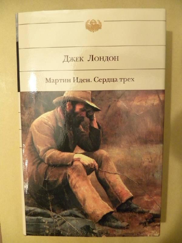 Иллюстрация 1 из 11 для Мартин Иден. Сердца трех - Джек Лондон | Лабиринт - книги. Источник: Иванова Катя