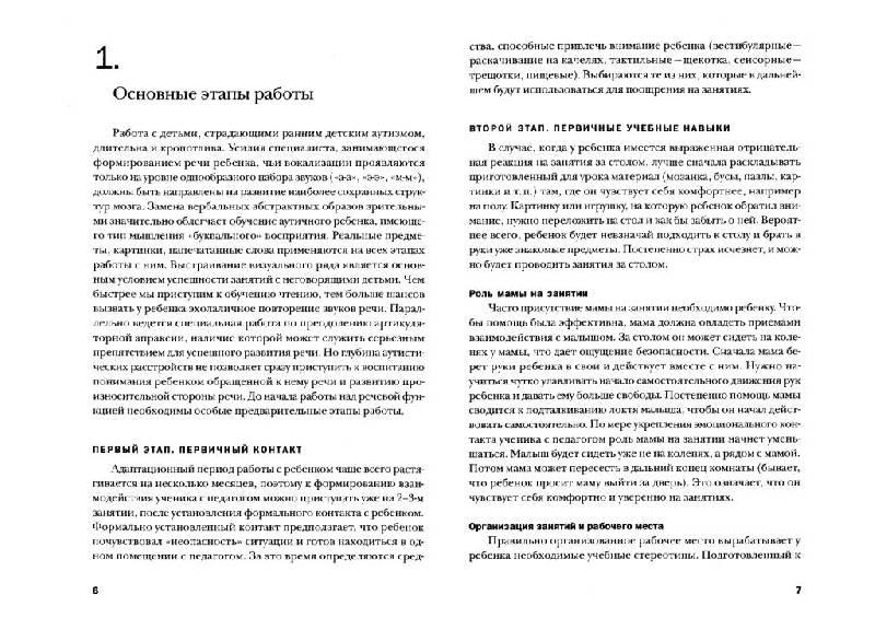 Иллюстрация 1 из 18 для Развитие речи у аутичных детей. Методические разработки + Наглядные материалы - Лариса Нуриева   Лабиринт - книги. Источник: Юта