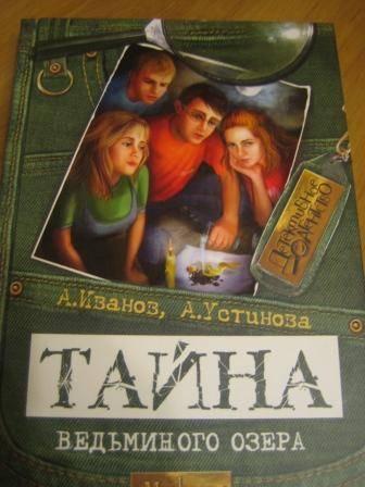 Иллюстрация 1 из 3 для Тайна Ведьминого озера - Иванов, Устинова | Лабиринт - книги. Источник: Марита