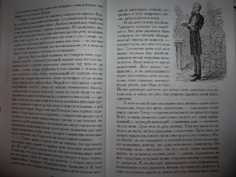 Иллюстрация 26 к книге том сойер и гек