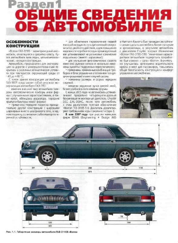 Руководство по эксплуатации и ремонту ГАЗ-31105 с двигателем Chrysler DOHC 2.4L, Евро 2 и Евро 3. Электросхемы.