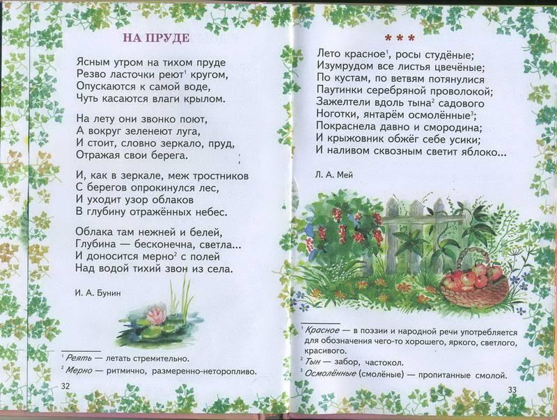 оккупированного стихи писателей про лето Республики Молдова Российской