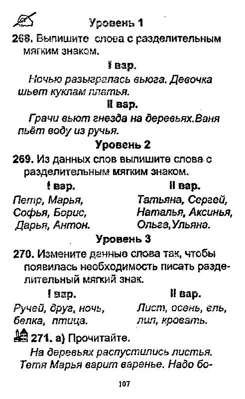 Классы справочное языку 1 пособие узорова решебник по русскому