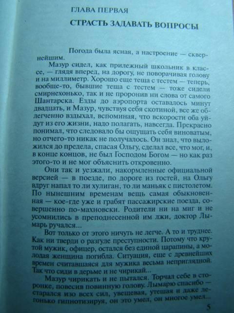 Иллюстрация 1 из 26 для След Пираньи - Александр Бушков   Лабиринт - книги. Источник: D.OLGA