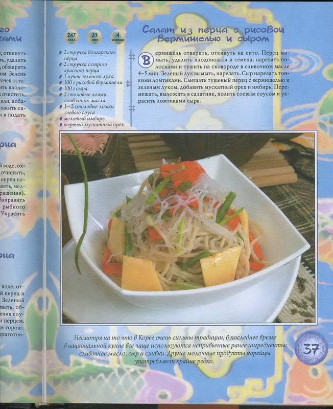 Иллюстрация 1 из 12 для Корейские салаты: 500 рецептов для любителей оригинальной кухни - А. Красичкова | Лабиринт - книги. Источник: Machaon