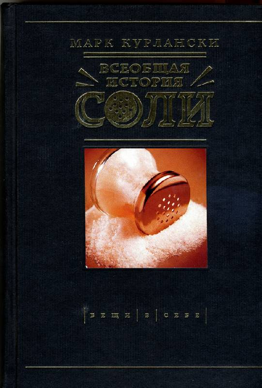 Иллюстрация 1 из 9 для Всеобщая история соли - Марк Курлански | Лабиринт - книги. Источник: Иванна