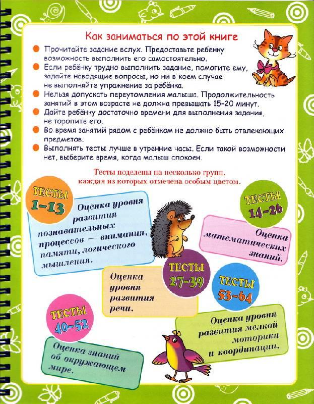 Тесты. 5-6 лет. Школа Татьяны Нестеровой