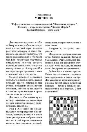 Иллюстрация 1 из 37 для Оценка позиции и план - Карпов, Мацукевич | Лабиринт - книги. Источник: Nadezhda_S