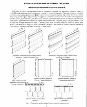 Иллюстрация 1 из 33 для Сайдинг. Особенности установки - А.А. Савельев | Лабиринт - книги. Источник: Nadezhda_S