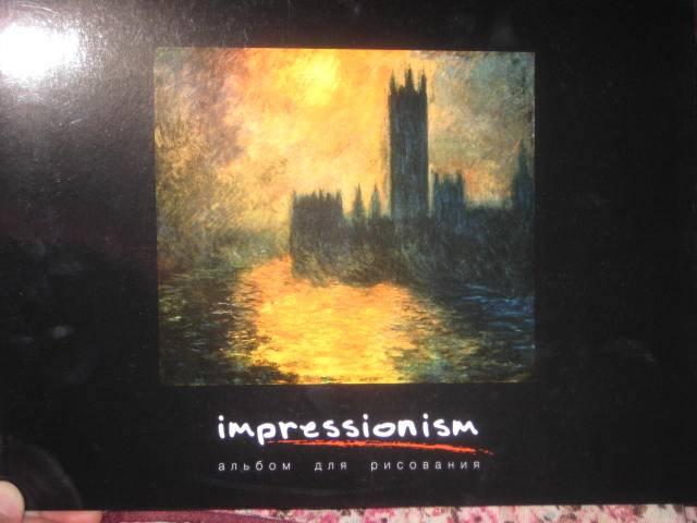 Иллюстрация 1 из 3 для Альбом для рисования 24 листа Импрессионисты (AW 424 AM-IM-0) | Лабиринт - канцтовы. Источник: ТОЧКА