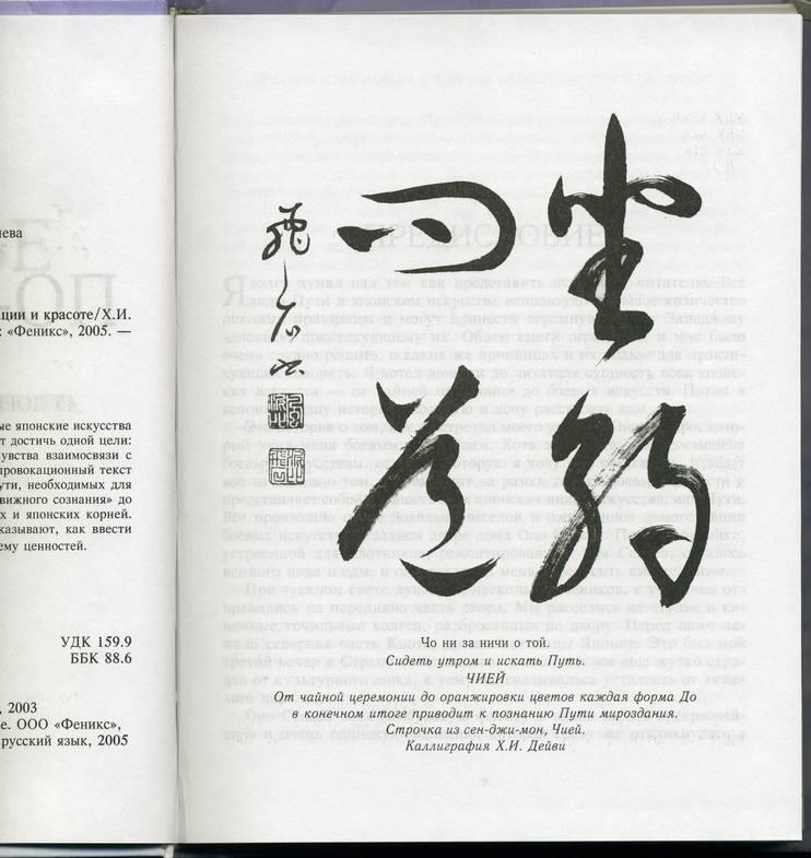 Иллюстрация 1 из 15 для Искусство и Путь по-японски: 45 дорог к медитации - Х.И. Дейви | Лабиринт - книги. Источник: * Ольга *