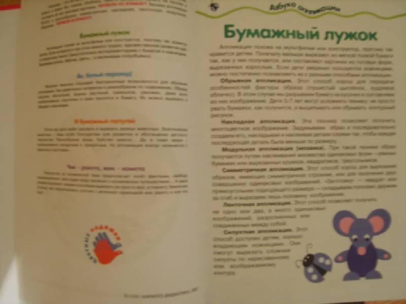 Иллюстрация 1 из 18 для Мастерилка: 4-9 лет - Ирина Лыкова | Лабиринт - книги. Источник: Tatka