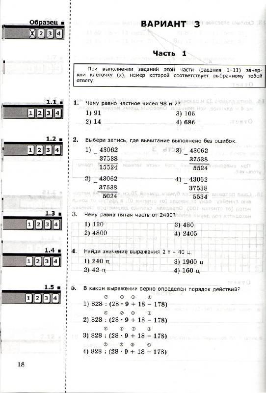 Работы по математике в 3 классе