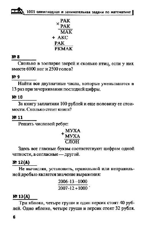 Ответы задач по олимпиаде с математики 8 класс
