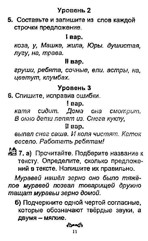 Узорова языку решебник русскому по