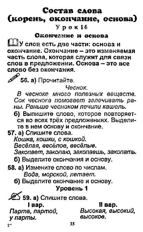 Справочное пособие по русскому языку 1 классы узорова решебник