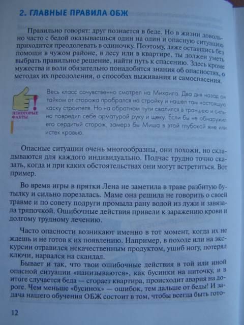 Учебник Для Школы Обж