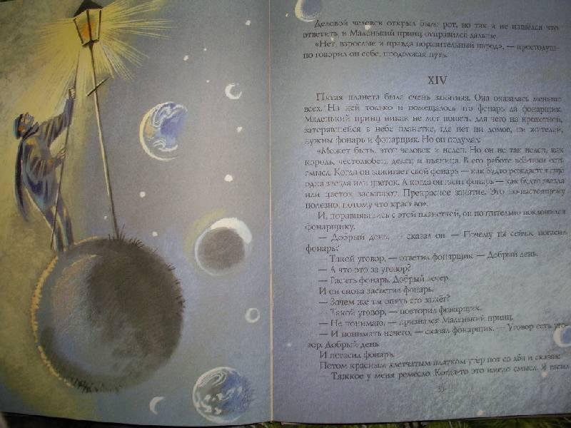 Иллюстрация 77 из 90 для маленький принц