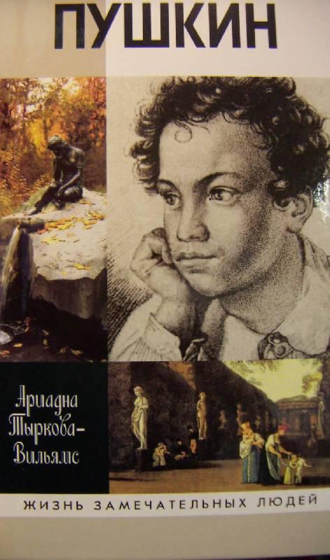 Иллюстрация 1 из 32 для Пушкин. В двух томах - Ариадна Тыркова-Вильямс   Лабиринт - книги. Источник: Алонсо Кихано