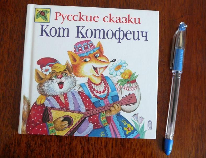 Иллюстрация 1 из 12 для Кот Котофеич: Русские сказки | Лабиринт - книги. Источник: Катерина Фёдорова