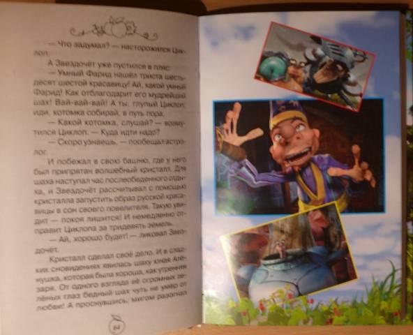Иллюстрация 1 из 8 для Приключения Аленушки и Еремы - Юлия Лавряшина | Лабиринт - книги. Источник: personok