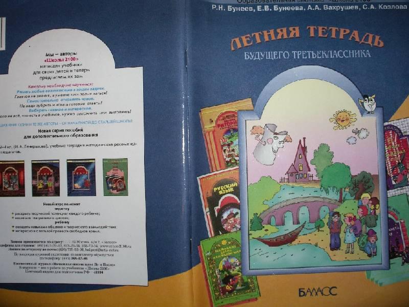 Иллюстрация 1 из 9 для Летняя тетрадь будущего третьеклассника - Бунеева, Вахрушев, Бунеев, Козлова | Лабиринт - книги. Источник: Tiger.