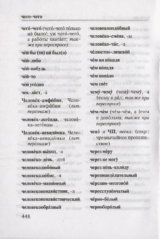 Словарь Слитно Или Раздельно Онлайн