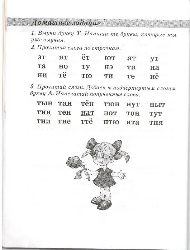 Ушакова ос развитие речи в картинках занятия детей 4