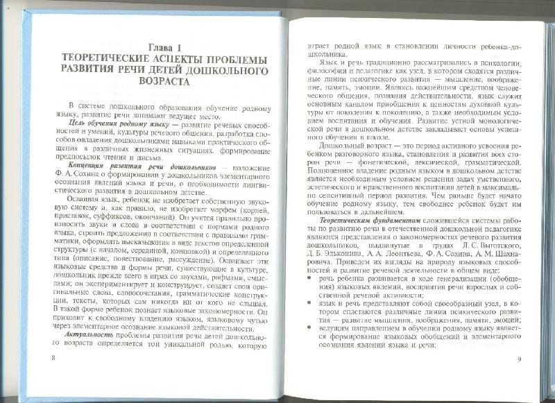 Иллюстрация 1 из 10 для Организация полноценной речевой деятельности в детском саду - Ельцова, Горбачевская, Терехова | Лабиринт - книги. Источник: Nchk