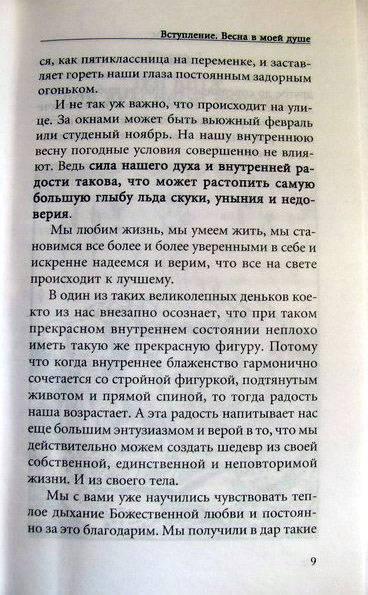 Иллюстрация 1 из 6 для Худеем вместе с феей. Мои рецепты стройности - Наталия Правдина   Лабиринт - книги. Источник: bukvoedka