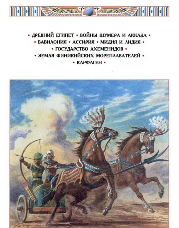 Иллюстрация 1 из 12 для Полководцы и завоеватели - Анатолий Томилин | Лабиринт - книги. Источник: Joker
