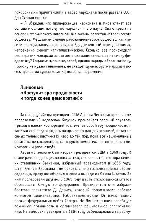 Иллюстрация 1 из 8 для От Сталина и Рузвельта до Путина и Буша - Дмитрий Валовой | Лабиринт - книги. Источник: Joker