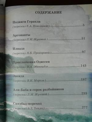 Иллюстрация 1 из 13 для Подвиги Геракла | Лабиринт - книги. Источник: Nadezhda_S