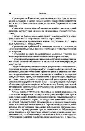 Учебник Недвижимость: Права И Сделки Киндеева 2013