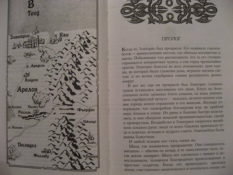 Иллюстрация 1 из 12 для Город богов - Брендон Сандерсон | Лабиринт - книги. Источник: Krofa