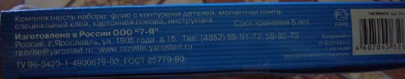 ����������� 1 �� 6 ��� ���������� �������� (��-028) | �������� - ��������. ��������: Tatka