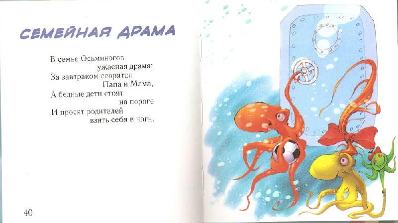 Стих про осьминожков