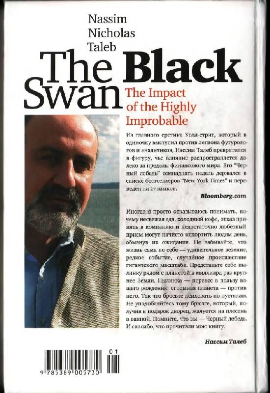 черный лебедь или под знаком случайности