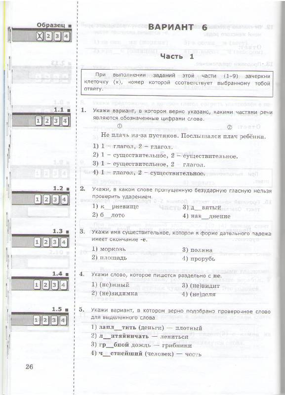 Иллюстрация 6 из 12 для русский язык