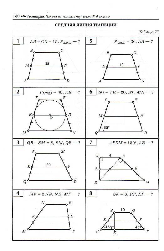 задача по геометрии: