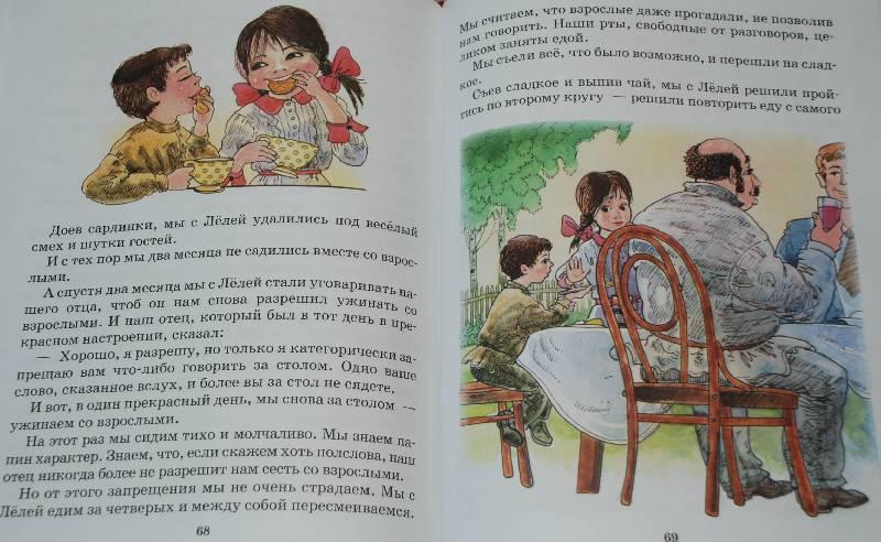 Зощенко Леля И Минька Краткое Содержание