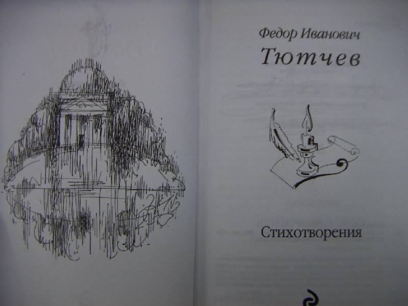 Драматические произведения Александр Сергеевич Пушкин