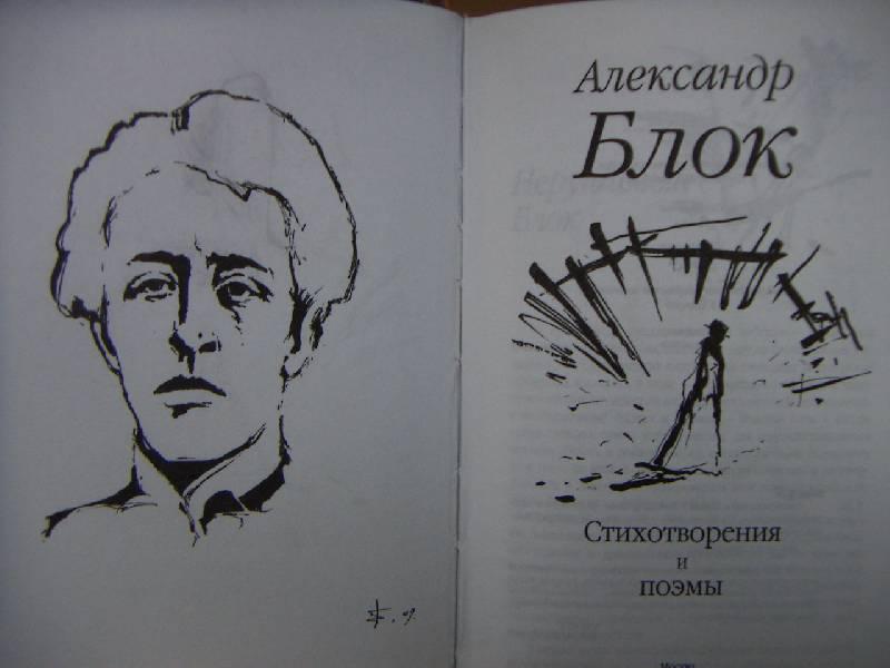 Рисунок а.а.блок